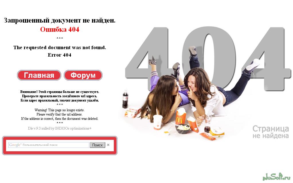Делаем 404 страницу для сайта